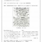 Heart Window Art2016 長岡信金千手支店 展