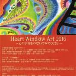 Heart Window Art2016展覧会予定 3月新潟 4月銀座