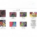 8人展 Heart Window Art ~心あそぶ~  展覧会ご案内 銀座 シロタ画廊