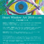 Heart Window Art 2016 にいがた -宇宙は観ている -