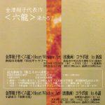 アオ-レ長岡 ながおか市民協働センター ロビ-展 2018.5.10-20